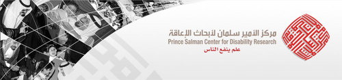 Prince Salman Center for Disability Research.jpg